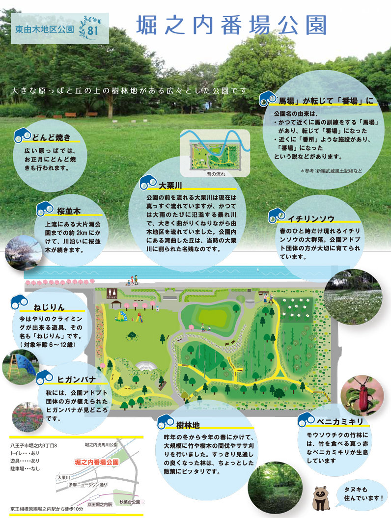 堀之内番場公園b.jpg