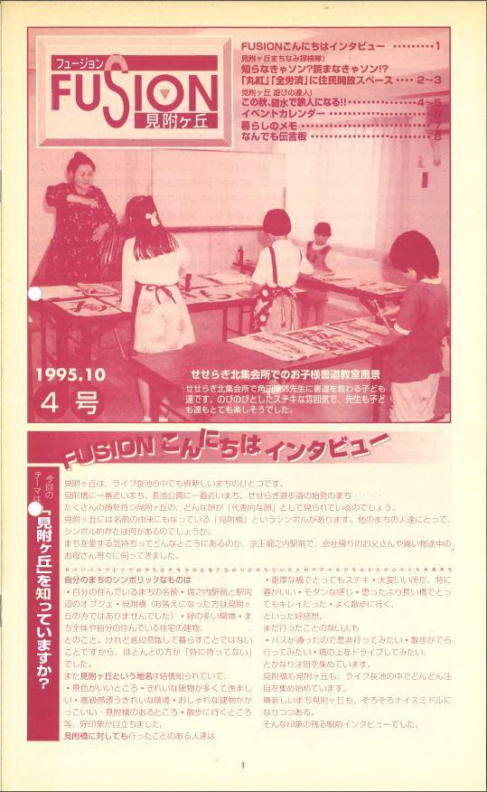 fusion04_cover_ori.JPG