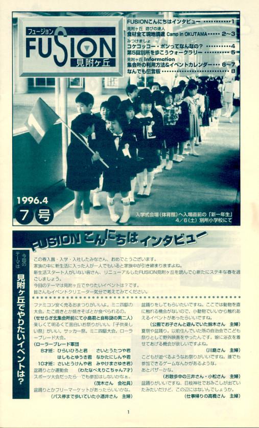 fusion07_cover_ori.jpg