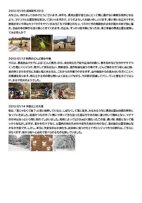 園長ブログ2013-18_ページ_01.jpg