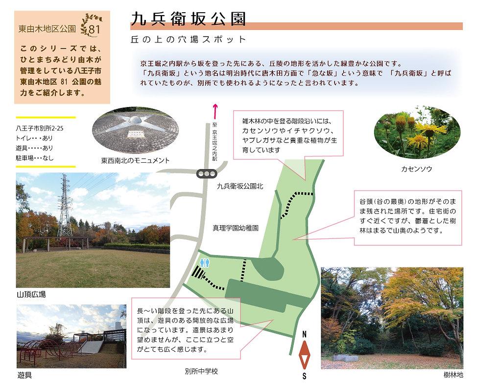 九兵衛坂公園.jpg