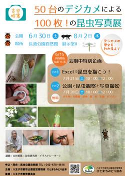 吉谷昭憲昆虫写真展