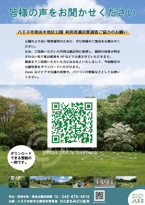 利用者満足度調査ご協力_ol2021WEB用.jpg