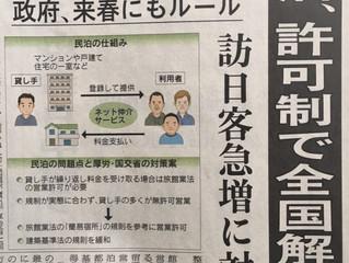 2015年11月23日 日経新聞にて民泊 許可制へ