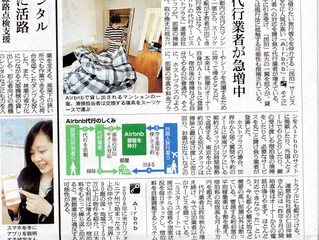 airbnb運用代行会社について