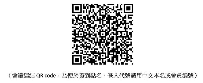 網路會議QR code
