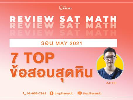 REVIEW SAT MATH รอบ May 2021