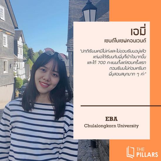 7-เอมี่ EBA CU.jpg