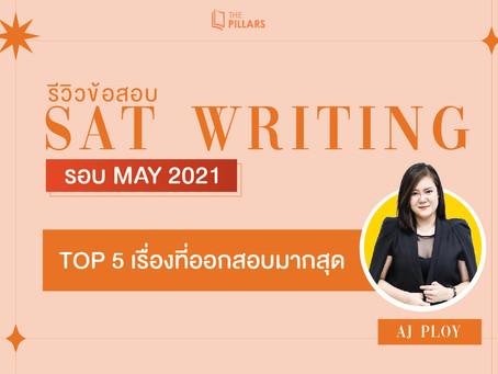 รีวิวข้อสอบ SAT WRITING รอบ May 2021