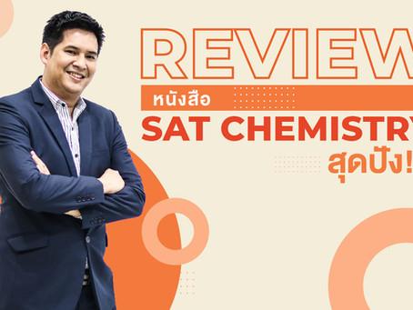 REVIEW หนังสือ SAT CHEMISTRY สุดปัง ❗️❗️