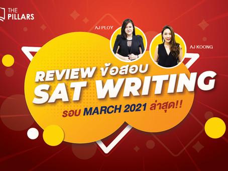 REVIEW ข้อสอบ SAT WRITING รอบ MARCH 2021 ล่าสุด