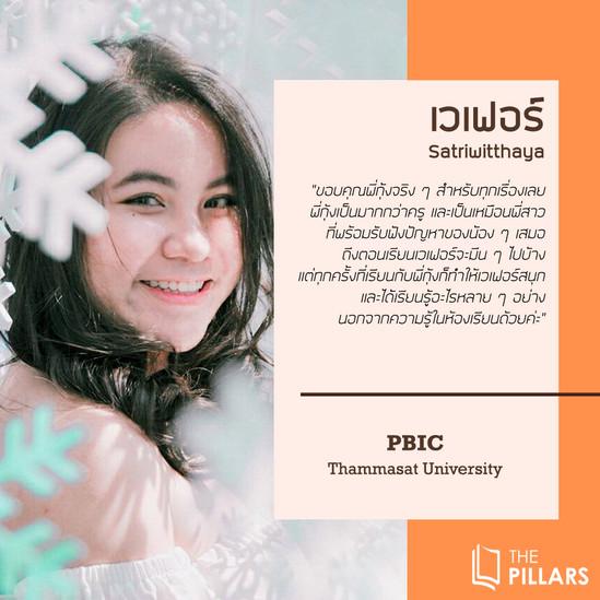 16-เวเฟอร์ PBIC TU.jpg