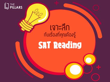 เจาะลึกกับเรื่องที่คุณต้องรู้ SAT Reading