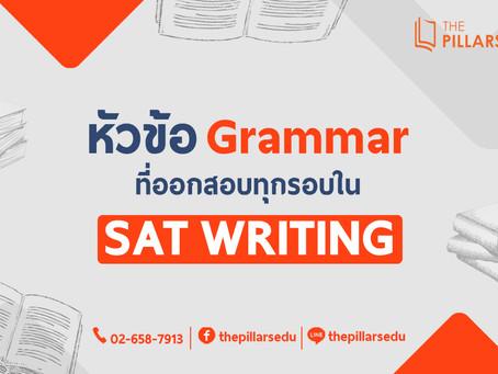5 หัวข้อ Grammar ที่ออกสอบทุกรอบใน SAT WRITING