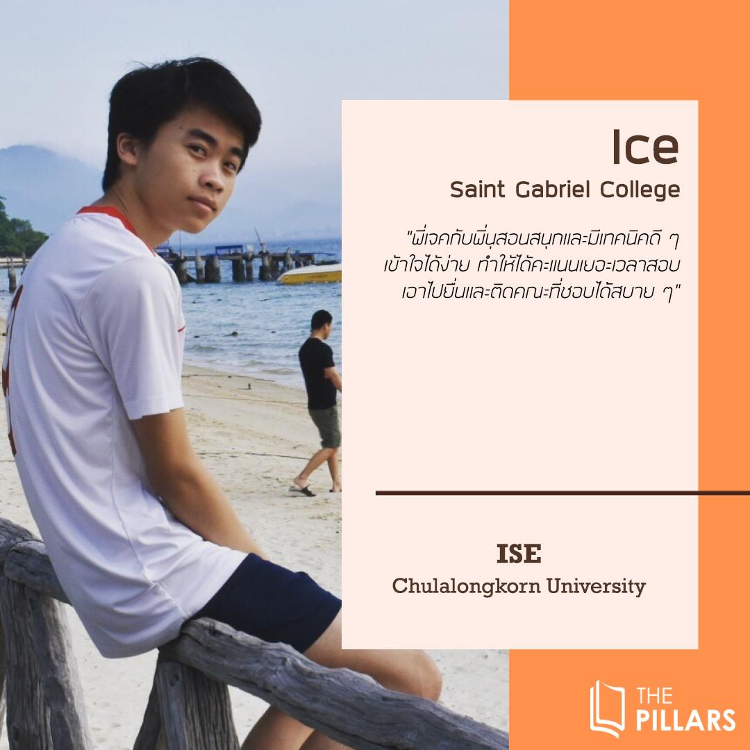 2. Ice - ISE CU.jpg