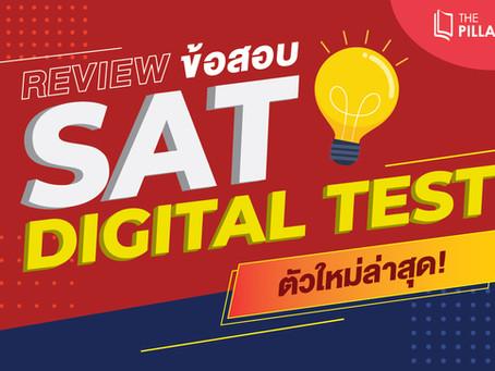 REVIEW ข้อสอบ SAT Digital Test ตัวใหม่ล่าสุด