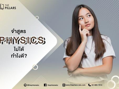 จำสูตร SAT Physics ไม่ได้ทำอย่างไรดี ?