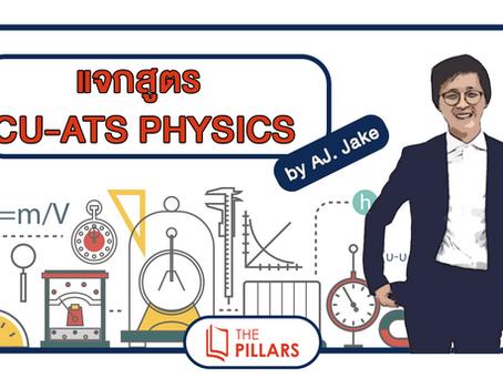 แจกฟรีสูตรคำนวณ CU-ATS PHYSICS