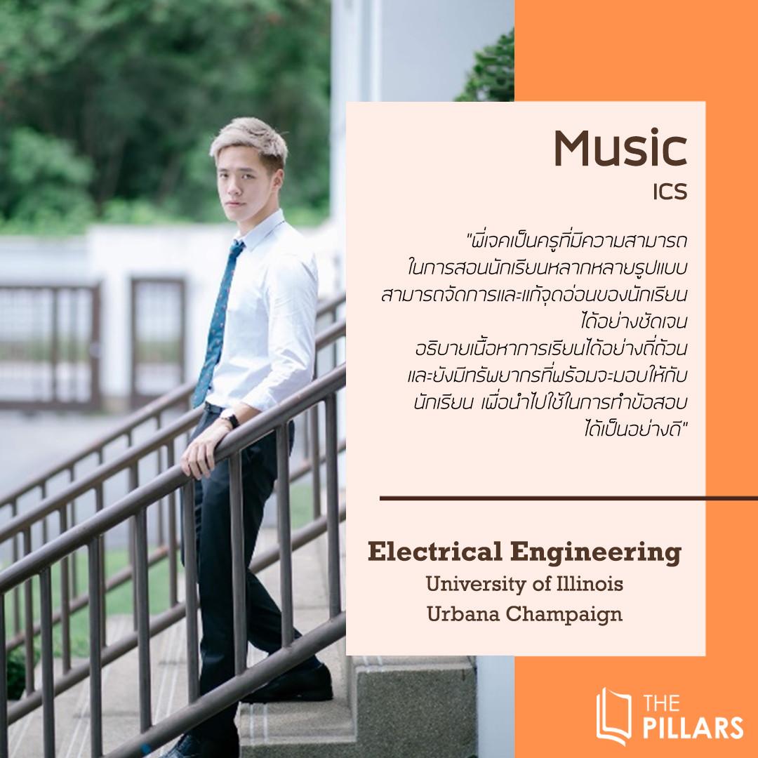 13. Music - ECE ILLINOIS.jpg
