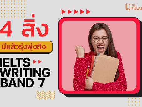 4 สิ่งที่มีแล้วรุ่ง พุ่งถึง IELTS Writing BAND 7