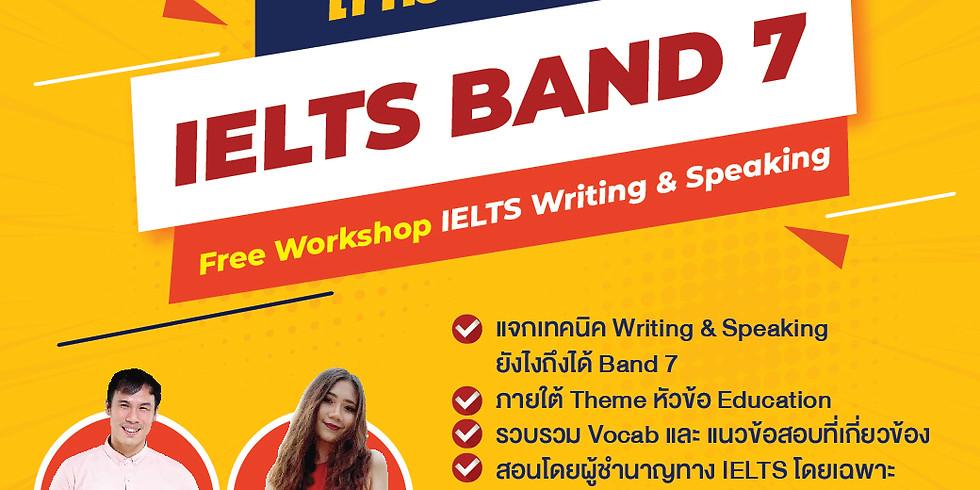 FREE❗ Workshop IELTS Writing & Speaking 🎯 ให้มันจบที่ IELTS Band 7