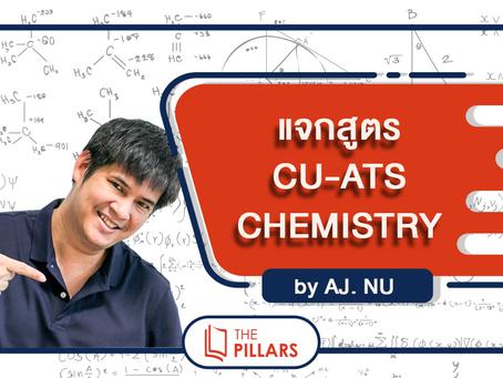 แจกฟรี สูตรคำนวณ CU-ATS CHEMISTRY