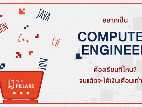 อยากเป็น COMPUTER ENGINEER ต้องเรียนที่ไหน? จบแล้วได้เงินเดือนเท่าไร?