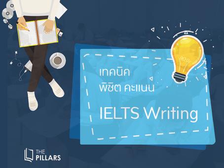 เทคนิคพิชิตคะแนน IELTS  Writing