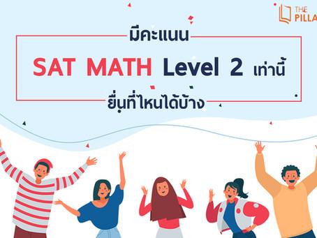 มีคะแนน SAT MATH Level 2 เท่านี้ยื่นที่ไหนได้บ้าง ?