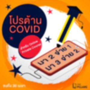Promotion ต้าน covid.png