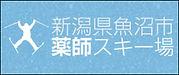 薬師スキー場.jpg