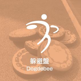 日本新興體育項目躲避盤