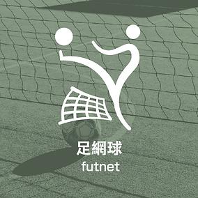 足網球全方位體育學習