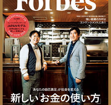 にっぽんの宝物JAPAN大会 Forbes JAPAN 2017年8月号掲載