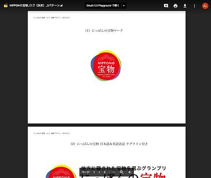 スクリーンショット 2018-09-11 16.21.41.png
