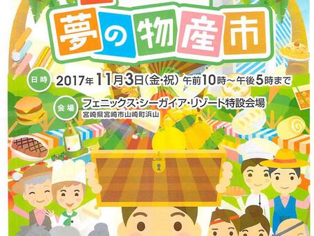 「みやざき 夢の物産市」にて、にっぽんの宝物グランプリ出場事業者の商品販売!