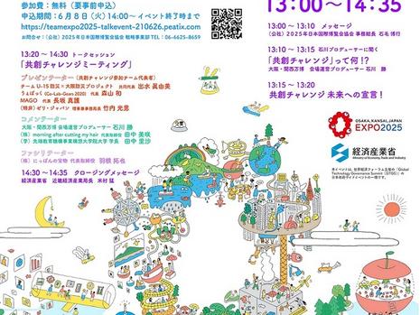 「TEAM EXPO 2025」オンラインイベント「共創チャレンジ キックオフミーティング =未来への宣言=」にファシリテーターとして登壇