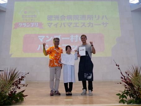 にっぽんの宝物 沖縄県宮古島大会 2017結果速報!
