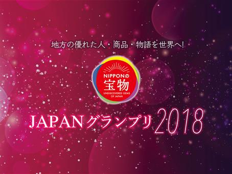 にっぽんの宝物 JAPANグランプリ 2018 東京汐留にて開催決定!