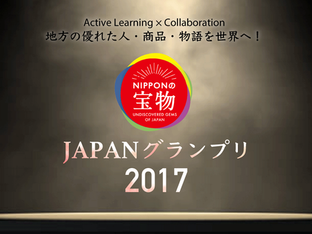 にっぽんの宝物 JAPANグランプリ2017開催決定!