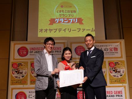 にっぽんの宝物 熊本大会 2017結果速報!