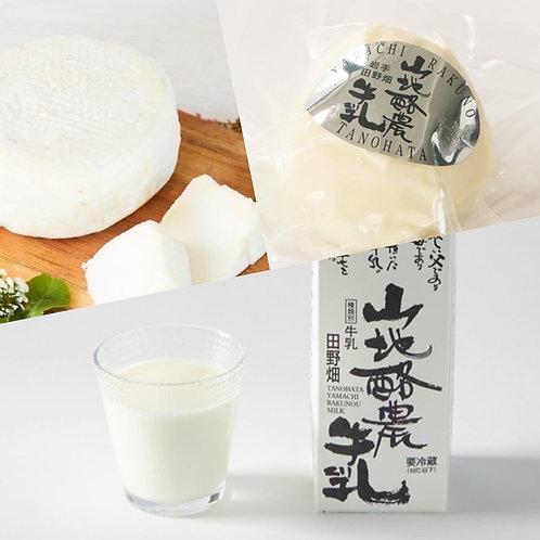 田野畑 山地酪農3点セット(白仙、低水分モッツァレラチーズ、田野畑山地酪農牛乳×2 )(送料込・税込)