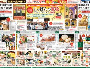 高知県「土佐山田ショッピングセンター」にて「にっぽんの宝物フェア」開催!