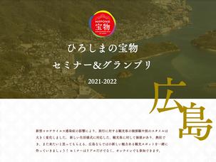 2021年度「ひろしまの宝物セミナー&グランプリ」参加者募集開始!