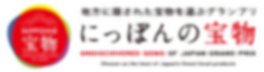 地方に隠された宝物を選ぶグランプリ にっぽんの宝物 UNDISCOVERED GEMS OF JAPAN GRAND PRIX Chosen as the best of Japan's finest local products