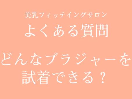 【よくある質問】どんなブラジャーが試着できるの?