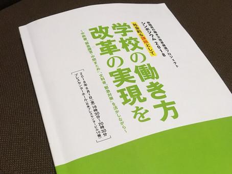 学校の働き方改革シンポジウムに参加して参りました。