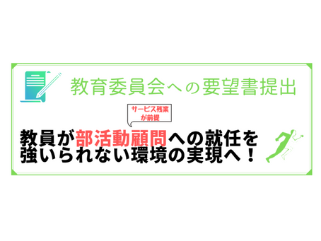 茨城県教育委員会から、要望書に対する回答が届きました。