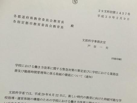 「学校における働き方改革」について茨城県教育委員会の担当者と話してきました。