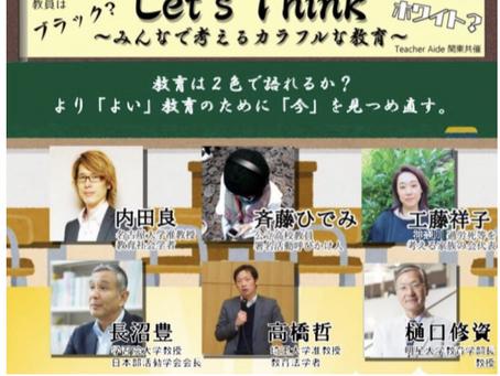 東京学芸大学での一大イベントに参加して